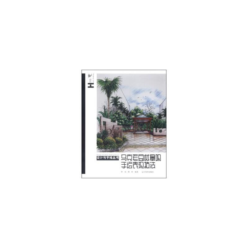 马克笔园林景观手绘表现技术 钟岚,傅昕 9787531460237