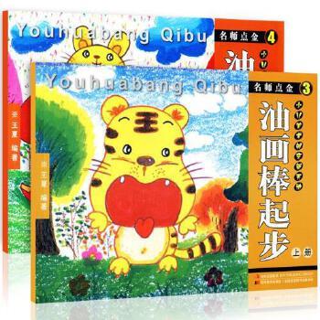 编少儿美术创意新天地儿童绘画画书技法实用教材创意画册基础必备教程