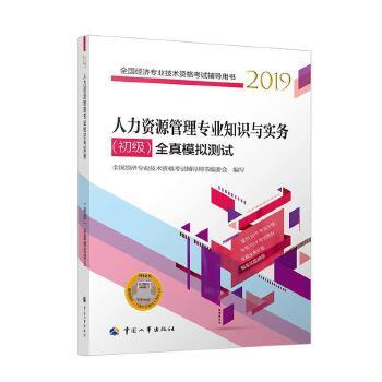 人力资源管理专业知识与实务(初级)全真模拟测试2019