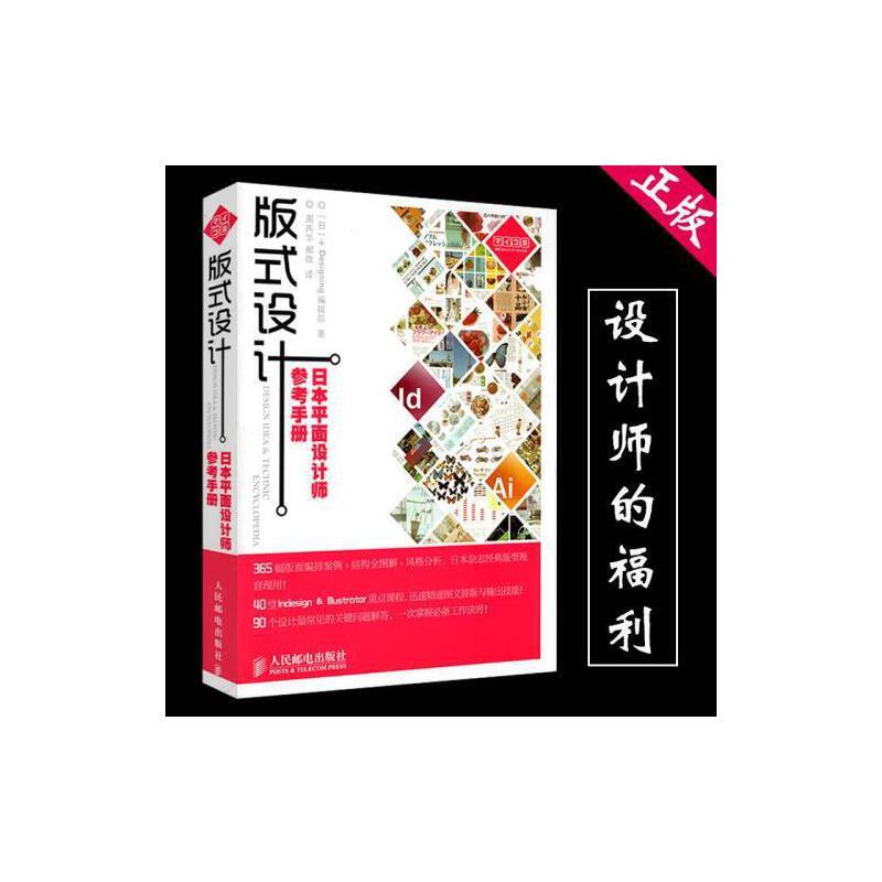 版式设计:日本平面设计师参考手册indesign色彩搭配配色设计原理书籍图片