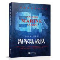 正版促销中3~日本海军陆战队:::: 9787507545906 (中国台湾)何永胜  林书豪 图 华文出版社