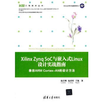Xilinx Zynq SoC与嵌入式Linux设计实战指南