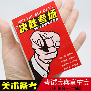 速写人物(造型魅力)/经典全集系列丛书