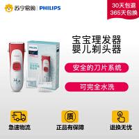 【苏宁易购】Philips/飞利浦宝宝理发器HC1088婴儿剃头器儿童电动剃头刀电推剪