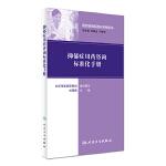 用药咨询标准化手册丛书・抑郁症用药咨询标准化手册