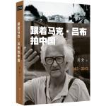 跟着马克・吕布拍中国(1993~2013)著名摄影家肖全珍藏23年的马克?吕布照片,200多幅珍贵照片首次公开。印刷巨匠雅昌文化集团调图、承印。