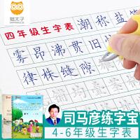 猫太子司马彦小学生4-6年级凹槽练字帖初学者楷书练字板儿童字帖