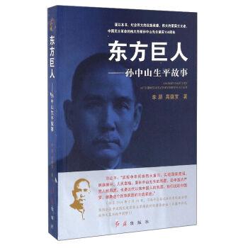 东方巨人――孙中山生平故事
