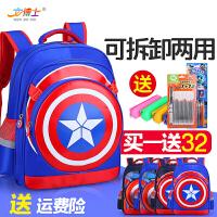 儿童书包小学生男生1-3-6年级美国队长男童护脊双肩背包6-12周岁