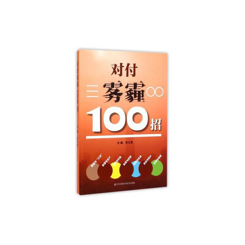 对付雾霾100招 李文青 正版书籍 江苏科技