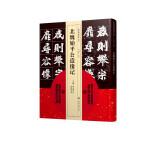 经典碑帖临本丛书―北魏始平公造像记