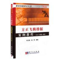 POD-方正飞腾排版案例教程――方正飞腾4.1版