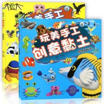 海洋3-9岁幼儿童超轻粘土教程完美小手工制作diy橡皮泥彩泥益智游戏