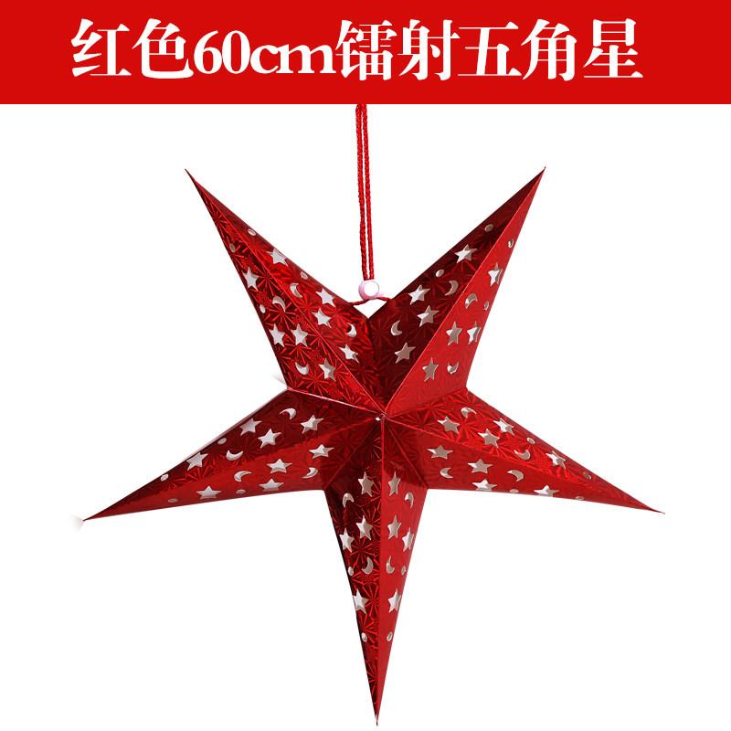 五角星酒吧商场吊顶挂饰立体镭射五角星七彩星星圣诞装饰品_60cm 红色