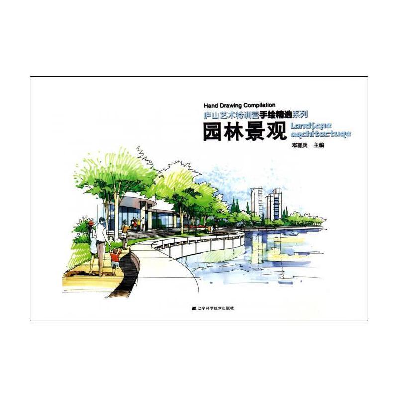 《园林景观/庐山艺术特训营手绘精选系列》邓蒲兵