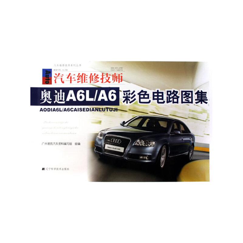 《汽车维修技师:奥迪a6l/a6彩色电路图集》(广州凌凯