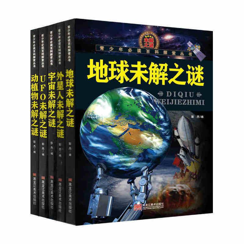 地球 外星人ufo未解之谜 中国青少年儿童科普百科全书 动物世界大百科