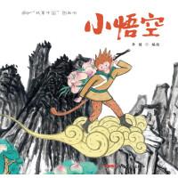 故事中国图画书:小悟空