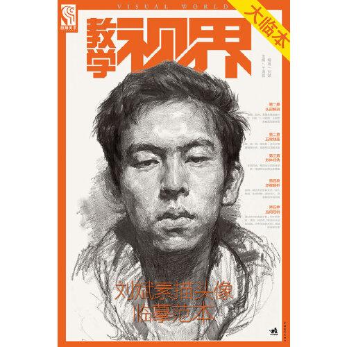 《教学视界大临本——刘斌素描头像临摹范本》(刘斌