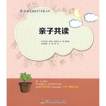 亲子共读/创典家庭教育大学堂丛书