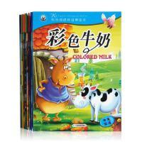 快乐阅读双语美绘本全套8册带光碟3-6岁畅销宝宝英语启蒙读物儿童英文绘本故事书幼儿园中英双语绘本送光盘幼儿睡前故事