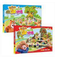 熊熊乐园3D游戏棋拼插 全套2册 森林大作战跳跳棋飞行棋熊出没益智拼图立体手工玩具书3-6-8岁儿童动手动脑专注力训练幼儿智力开发