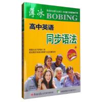 薄冰高中英语同步语法(双色彩印外研版) 9787544083614