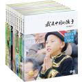 我是中国的孩子:全10册(第一辑)民俗文化・儿童文学