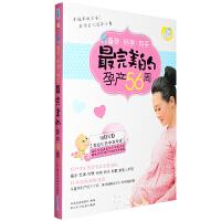 备孕完美的孕产56周怀孕大全孕期知识百科全书 DVD视频光盘碟片