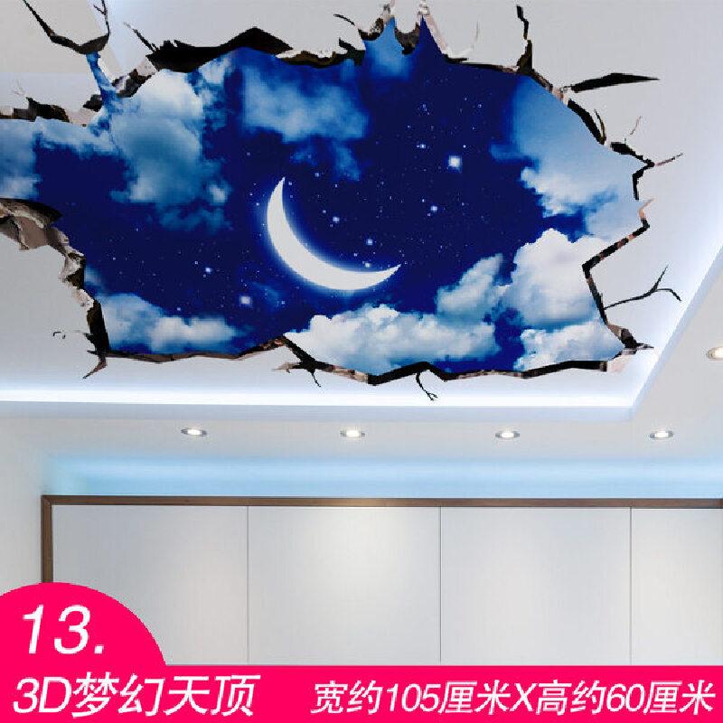 门扉 贴纸 美化装饰宇宙星空3d立体感自粘墙贴纸卧室客厅天花板壁纸