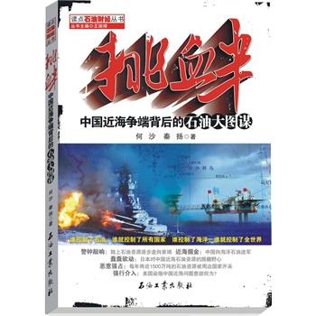 挑衅(中国近海争端背后的石油大图谋)/读点石油财经丛书