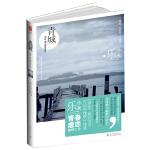 青城(2012版)(随机赠送众多男主番外《穿越凤凰台》+美型漫画)