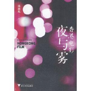 香港电影夜与雾