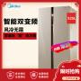 美的冰箱 双门风冷无霜525升智控变频 家用对开门电冰箱 BCD-525WKPZM(E)芙蓉金