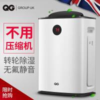 【支持礼品卡】英国QG(QG)KJY01除湿机吸湿器抽湿无压缩机家用/办公静音进口转轮干衣机空气净化器