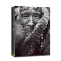 中国国家地理《那时・西藏》(一百余幅穿越时空的藏地影像,探寻三十年秘境记忆。)