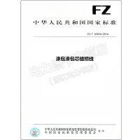 FZ/T 63034-2016 涤包涤包芯缝纫线【国家标准书籍】