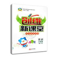 /创维新课堂同步优化训练  六年级 英语下册 (NJ)主编:王朝霞 正版书籍