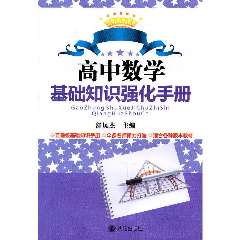 《高中数学基础知识强化手册》(舒凤杰.)