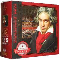 贝多芬交响曲全集-九交响曲古典音乐车载cd光盘唱片