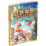 植物大战僵尸2・恐龙漫画 决战恐龙园
