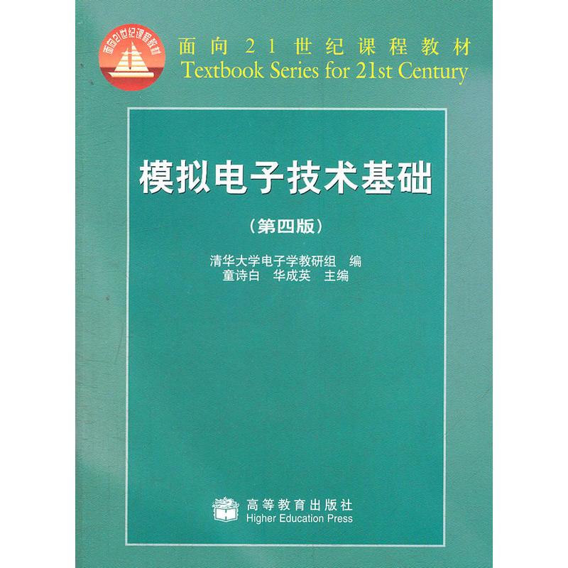 高教版 模拟电子技术基础(第4版) 第四版 模拟电子电路 童诗白 电子