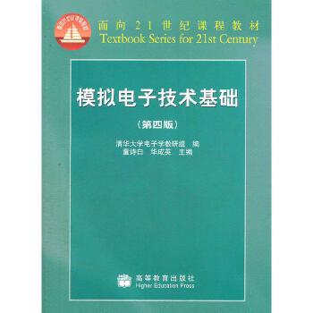 高教版 模拟电子技术基础(第4版) 第四版 模拟电子电路 童诗白 电子技