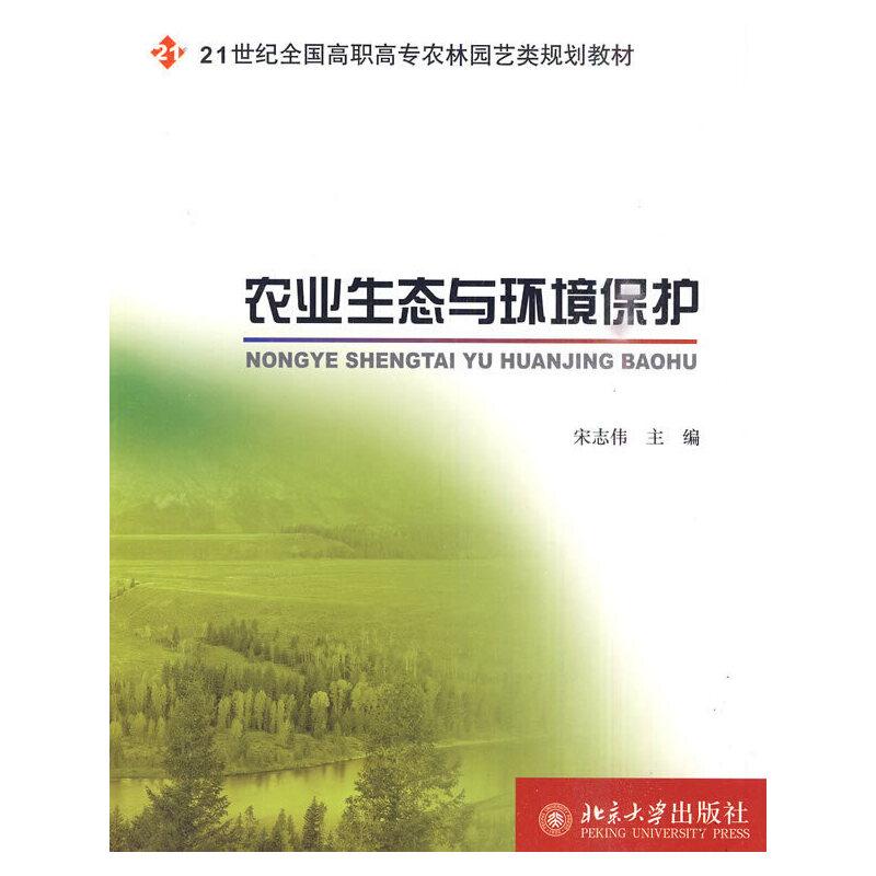 第1章 农业生态与环境保护概述 1.1 农业生态概述 1.1.1 生态学概述 1.1.2 农业生态学及其发展 1.1.3 农业生态学的内容、特点与应用 1.2 环境保护概述 1.2.1 人类的环境与环境问题 1.2.2 环境保护与农业环境保护 1.3 单元小结 第2章 农业生态系统 2.1 系统 2.1.1 系统的性质 2.