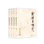 金庸作品集(05-08)-射雕英雄传(全四册)(朗声旧版)