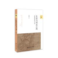 长安与河北之间:中晚唐的政治与文化