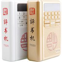 【道听途说】评书机 T520 经典版(内含8G存储卡 双色可选)