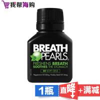 口气清新胶囊【1瓶×50粒】BREATH PEARLS 不含色素 成人儿童口腔护理 进口特价【海外购 澳洲直邮】