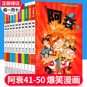正版畅销阿衰online系列漫画书全集41-49共9册全套6-10-12岁