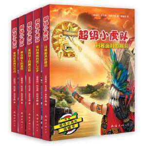 超级小虎队第五辑(全5册)